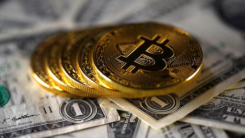 Стоимость биткоина снизилась более чем на 10%