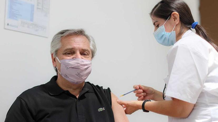 Президент Аргентины привился вакциной «Спутник V»