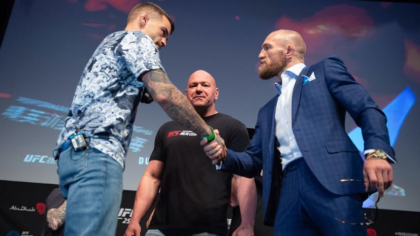 Взаимное уважение, судебный иск и возвращение Нурмагомедова: о чём говорили Макгрегор и Порье перед поединком на UFC 257
