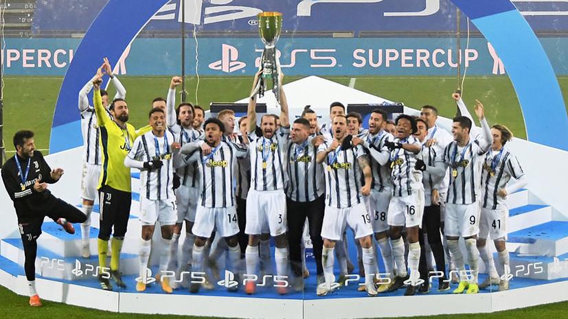 Первый трофей Пирло с «Ювентусом» и неудачи «Реала» и «Челси»: что происходит в европейском футболе