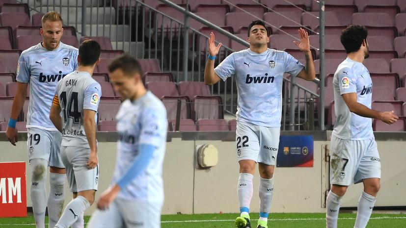 «Валенсия» сыграла вничью с «Осасуной» в матче Примеры