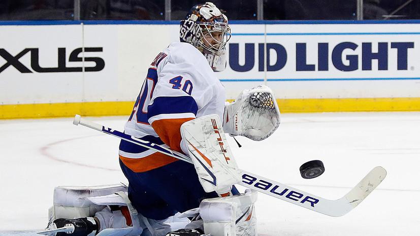 «Айлендерс»победил «Нью-Джерси» в НХЛ, Варламов совершил 30 сейвов