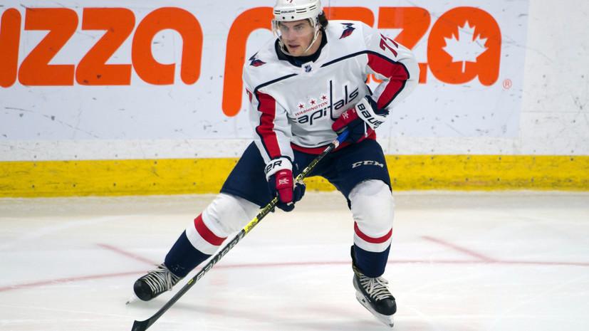 Хоккеист «Вашингтона»: необходимо думать, как прибавить в отсутствие россиян