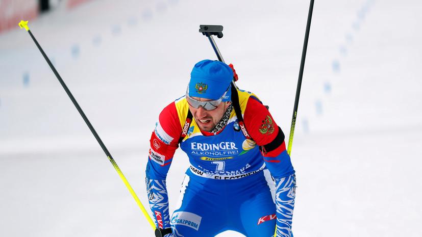Логинов не сдержал слёз на награждении после победы на этапе КМ в Антерсельве