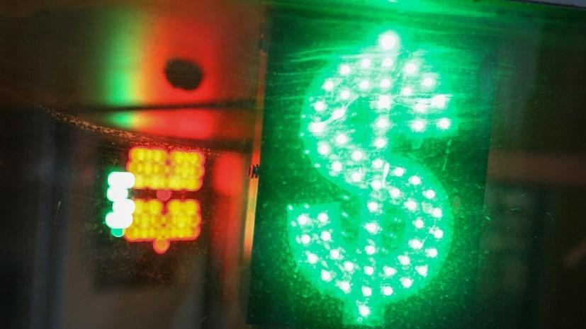Волнение рынка: курс доллара впервые с начала января превысил 75 рублей