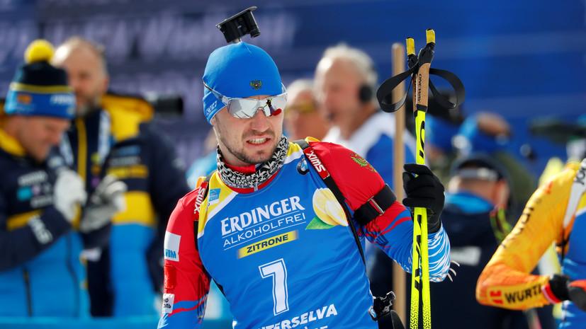 Логинов сожалеет, что отец не мог увидеть его победу на этапе КМ по биатлону в Антерсельве