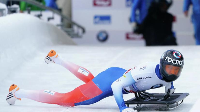 Скелетонист Третьяков завоевал бронзу на этапе КМ в Кёнигсзе