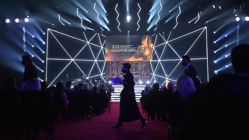 Выбор в пользу истории: в Москве назвали лауреатов премии «Золотой орёл — 2021»