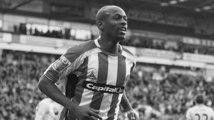 Умер экс-футболист «Волги» и лучший бомбардир в истории сборной Ямайки Шелтон