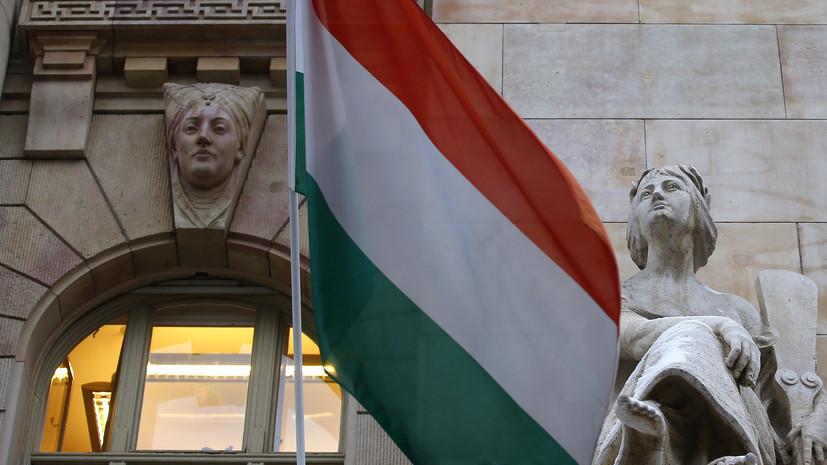 Глава МИД Венгрии оценил резолюцию ЕП о санкциях против России