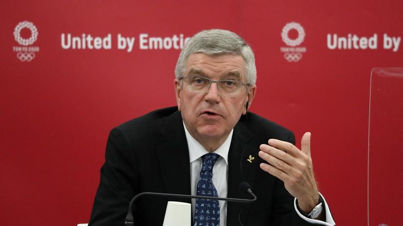 Бах заявил, что МОК готовится к различным сценариям проведения Олимпиады в Токио
