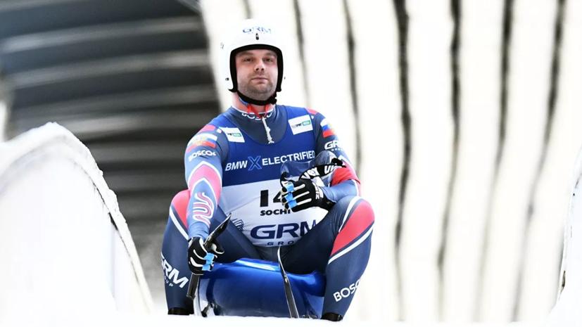 Саночник Павличенко занял второе место на этапе Кубка мира в Австрии
