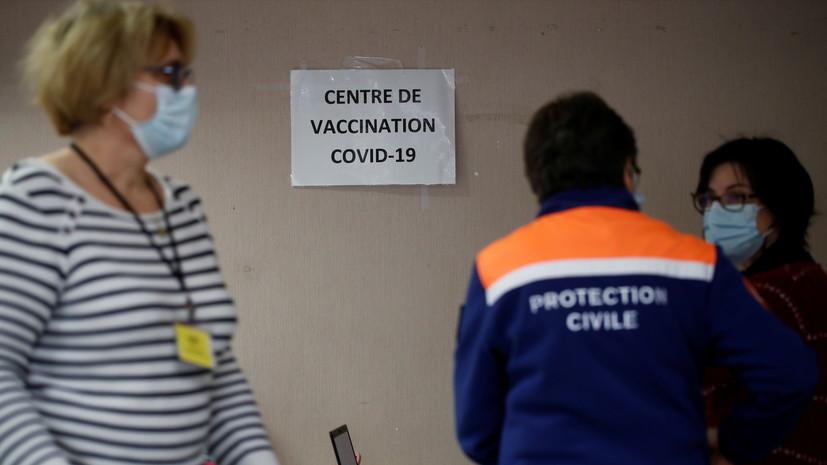 Во Франции число вакцинированных от COVID-19 возросло до 1 млн