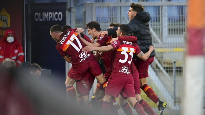 «Рома» обыграла «Специю» в матче Серии А