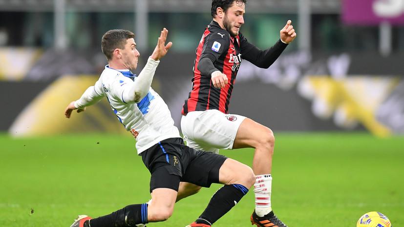 «Аталанта» разгромила «Милан» в Серии А, Миранчук на поле не выходил