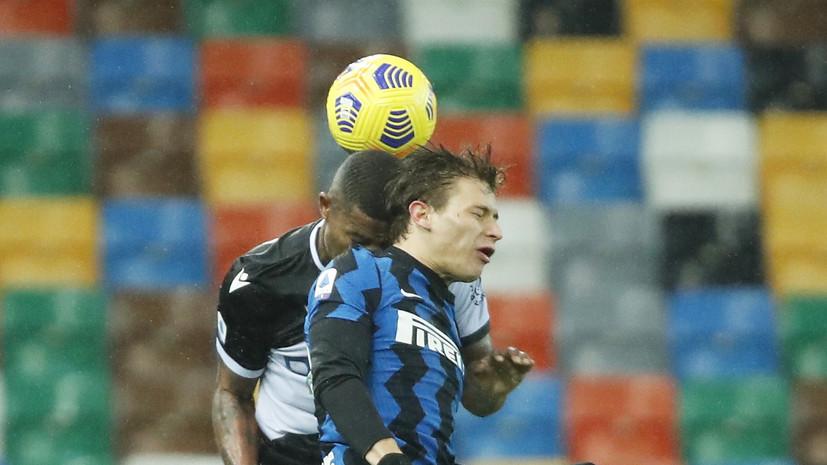 «Интер» не сумел обыграть «Удинезе» в матче Серии А