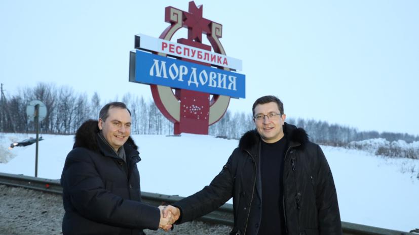 Нижегородская область и Мордовия заключили соглашение о сотрудничестве