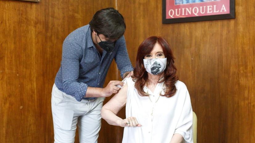 Вице-президент Аргентины привилась вакциной «Спутник V»