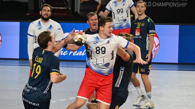 Бесславный конец: Россия крупно проиграла Швеции и не смогла выйти в четвертьфинал ЧМ по гандболу