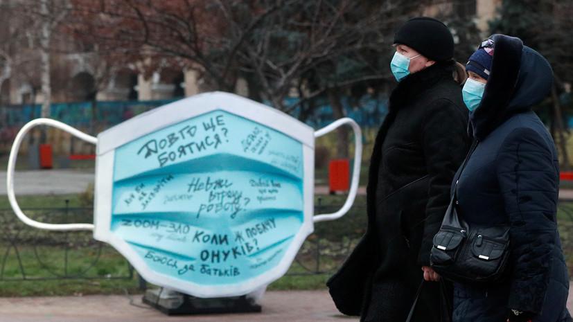 На Украине за сутки выявлено более 2,5 тысячи случаев коронавируса
