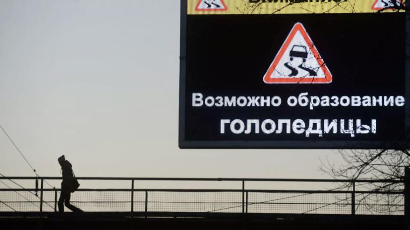 МЧС предупредило жителей Подмосковья о тумане и гололедице