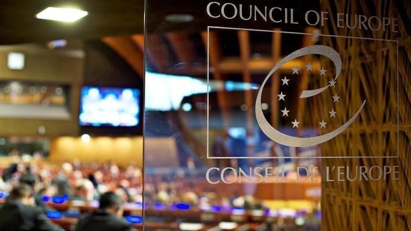 Парламентарии в ПАСЕ оспорили полномочия российской делегации