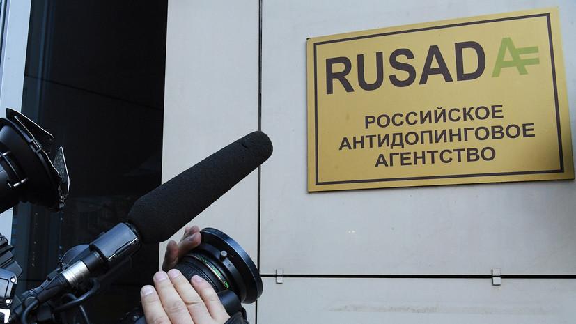 «Эта глава теперь закрыта»: РУСАДА не будет оспаривать решение CAS по делу против WADA
