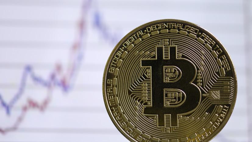 Эксперт оценил ситуацию с биткоином
