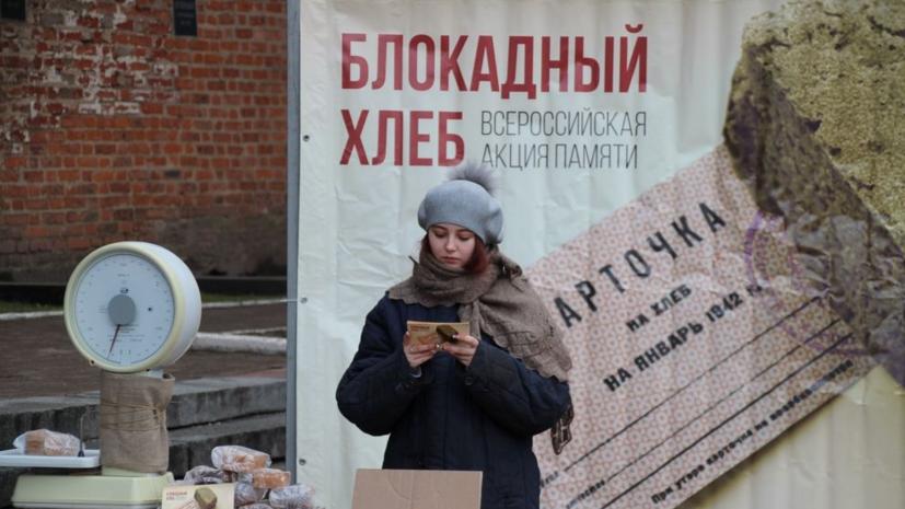 В Тверской области пройдёт всероссийская акция «Блокадный хлеб»