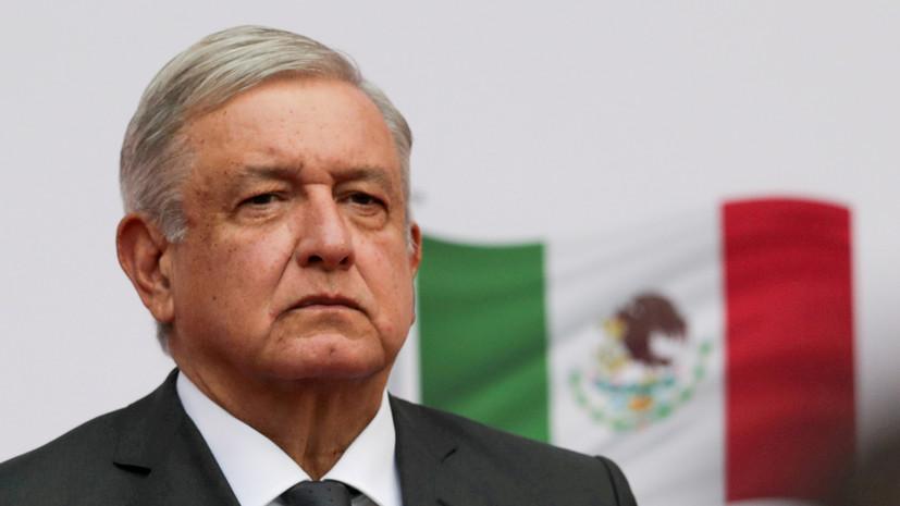 Президент Мексики пригласил Путина посетить страну