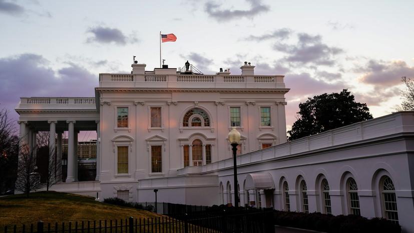 Белый дом призвал Россию освободить задержанных на незаконных акциях