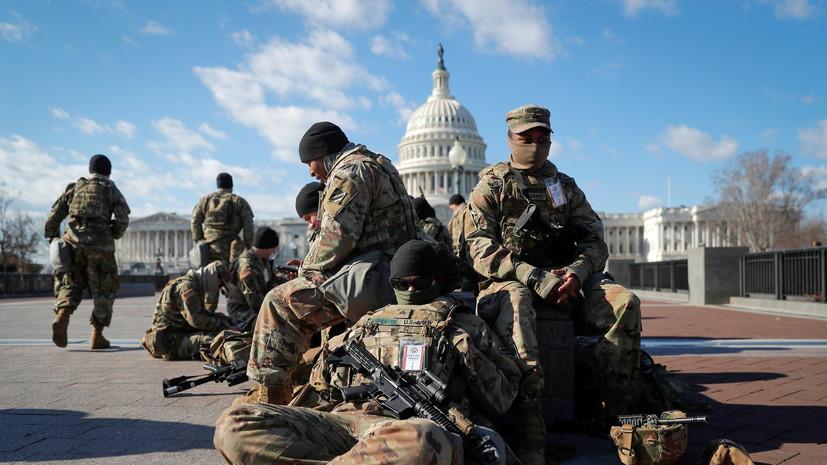 Не менее 5 тысяч нацгвардейцев останутся в Вашингтоне до марта