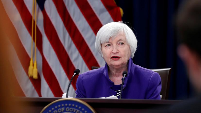 Сенат США утвердил Джанет Йеллен на пост министра финансов