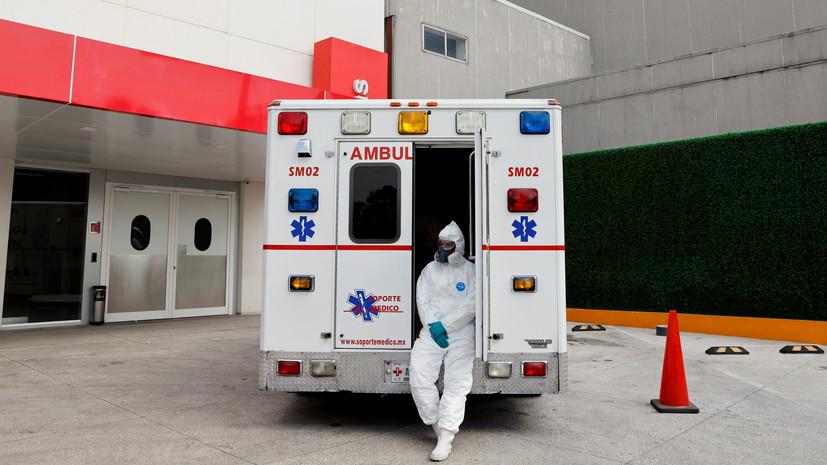 Число жертв коронавируса в Мексике превысило 150 тысяч