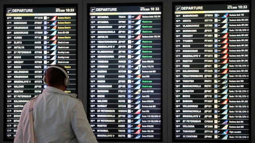 МЧС предупредило о возможных затруднениях в работе аэропортов в ЦФО