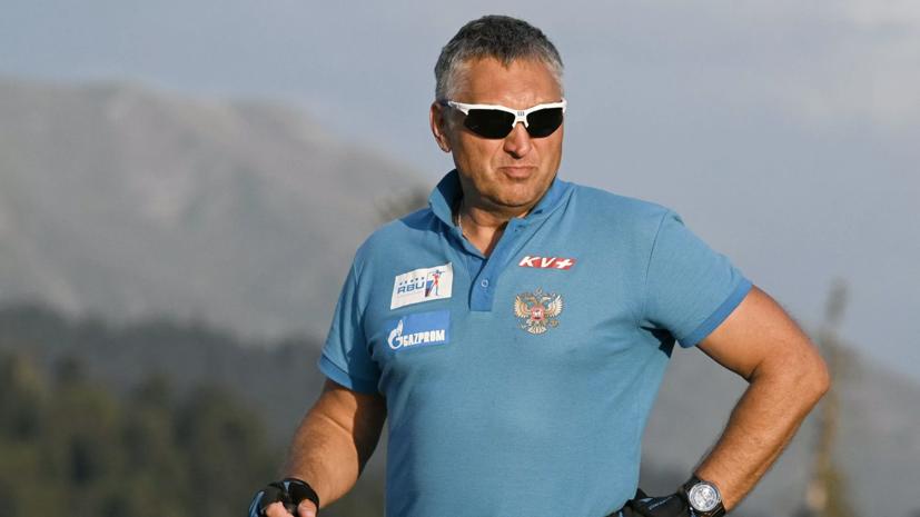 Тренер мужской сборной России назвал задачу команды на ЧЕ по биатлону