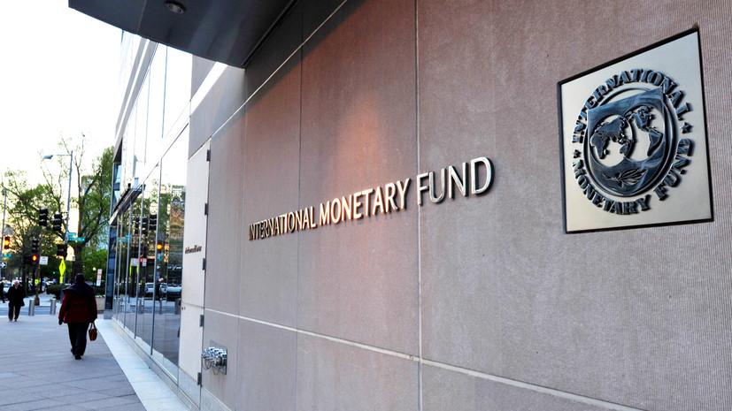 Курс на ускорение: МВФ улучшил прогноз по экономике России в 2021 и 2022 годах