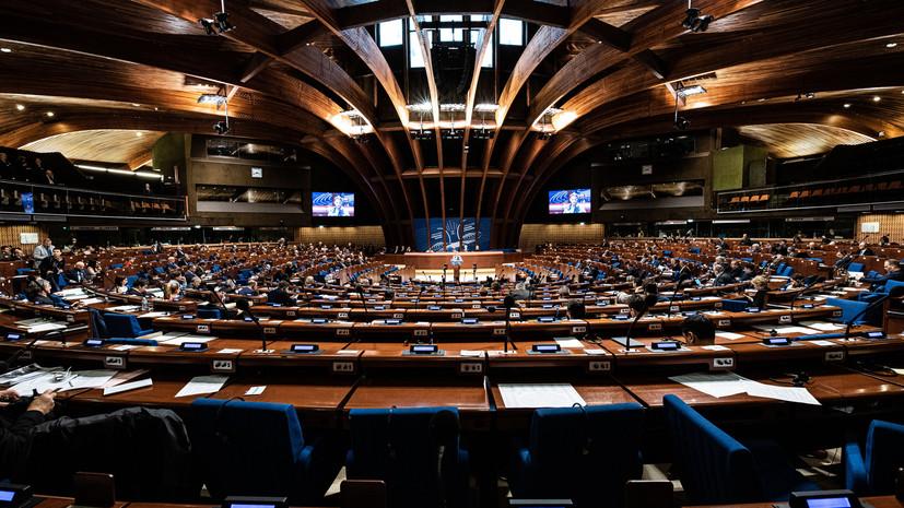 Мониторинговый комитет ПАСЕ рекомендовал подтвердить полномочия России