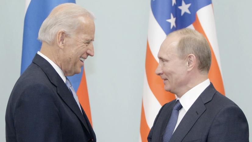 Путин провёл телефонные переговоры с Байденом