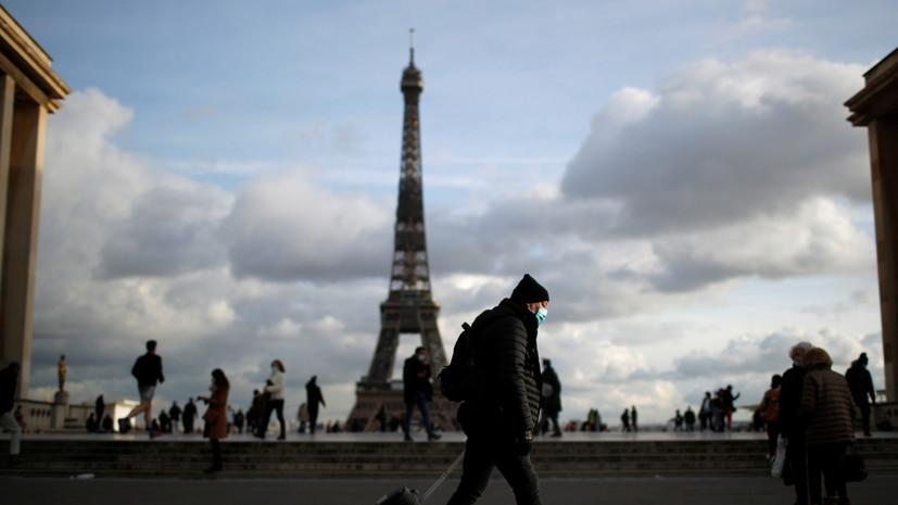 Во Франции за сутки выявили более 22 тысяч случаев коронавируса
