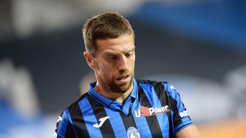 Футболист Гомес перешёл из «Аталанты» в «Севилью»