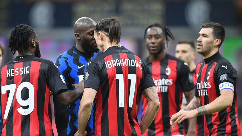 Между Лукаку и Ибрагимовичем произошёл конфликт в матче«Интер»—«Милан»