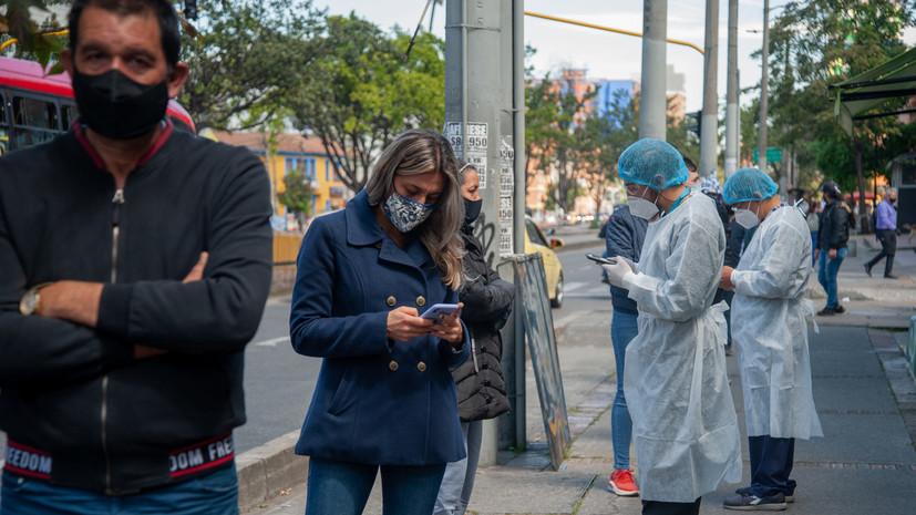 В Колумбии за сутки выявили более 13 тысяч случаев коронавируса