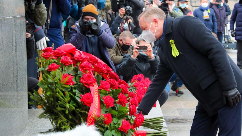 Беглов возложил цветы в память о жертвах блокады Ленинграда