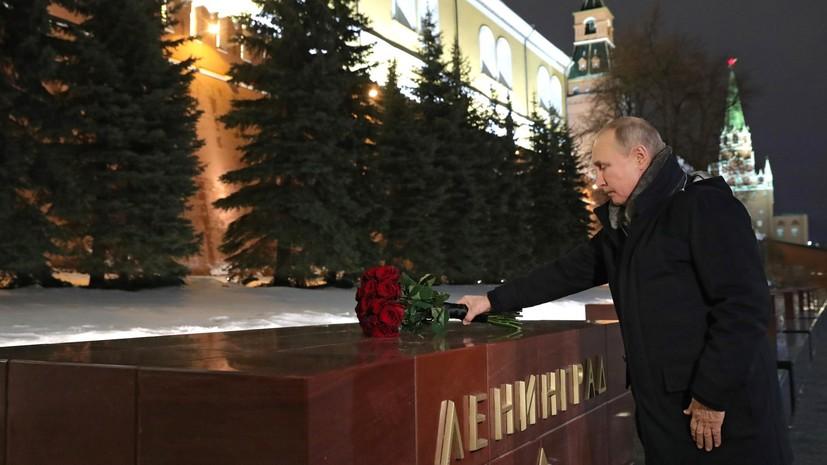 Путин возложил цветы к обелиску Ленинграда в Александровском саду
