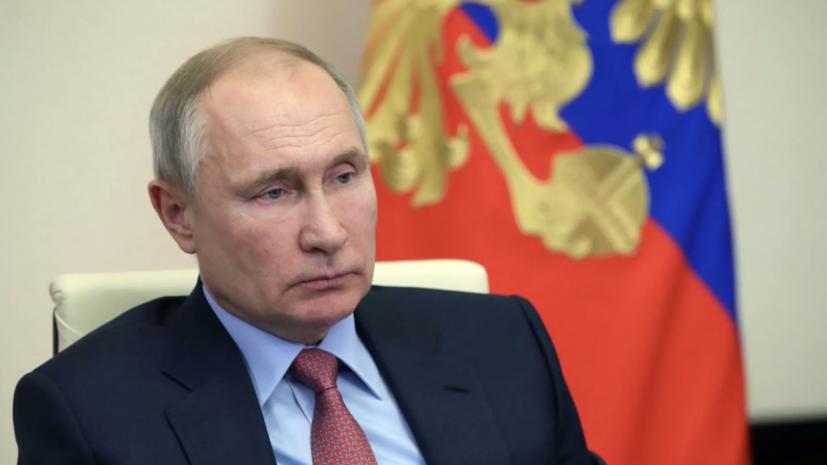 «Вероятность столкнуться с настоящим срывом в мировом развитии»: Путин заявил об угрозе начала борьбы «всех против всех»