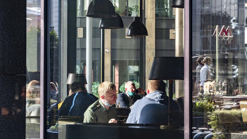 Власти Москвы оценили ситуацию с работой ресторанов