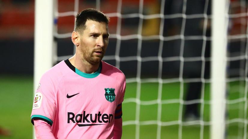 Гол Месси помог «Барселоне» обыграть «Райо Вальекано» в Кубке Испании