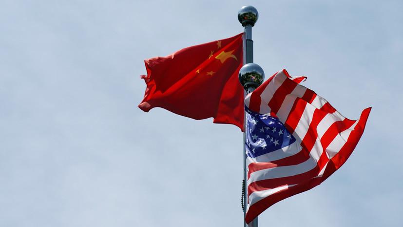 Госсекретарь прокомментировал отношения США и Китая