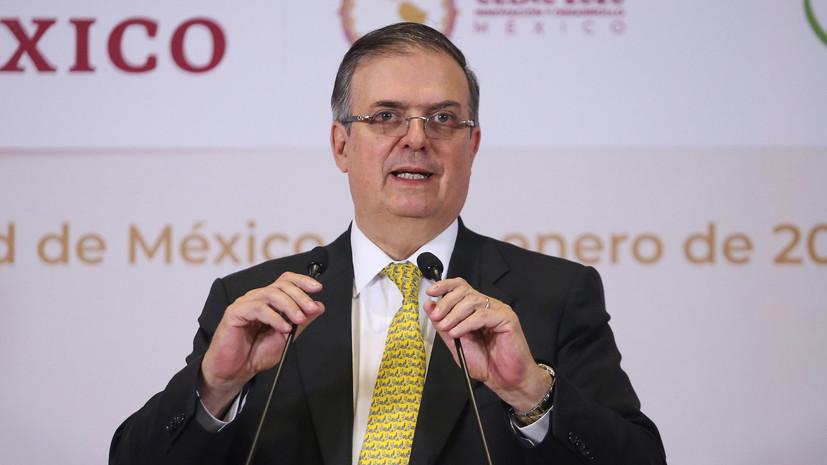 Глава МИД Мексики сдал второй отрицательный тест на коронавирус
